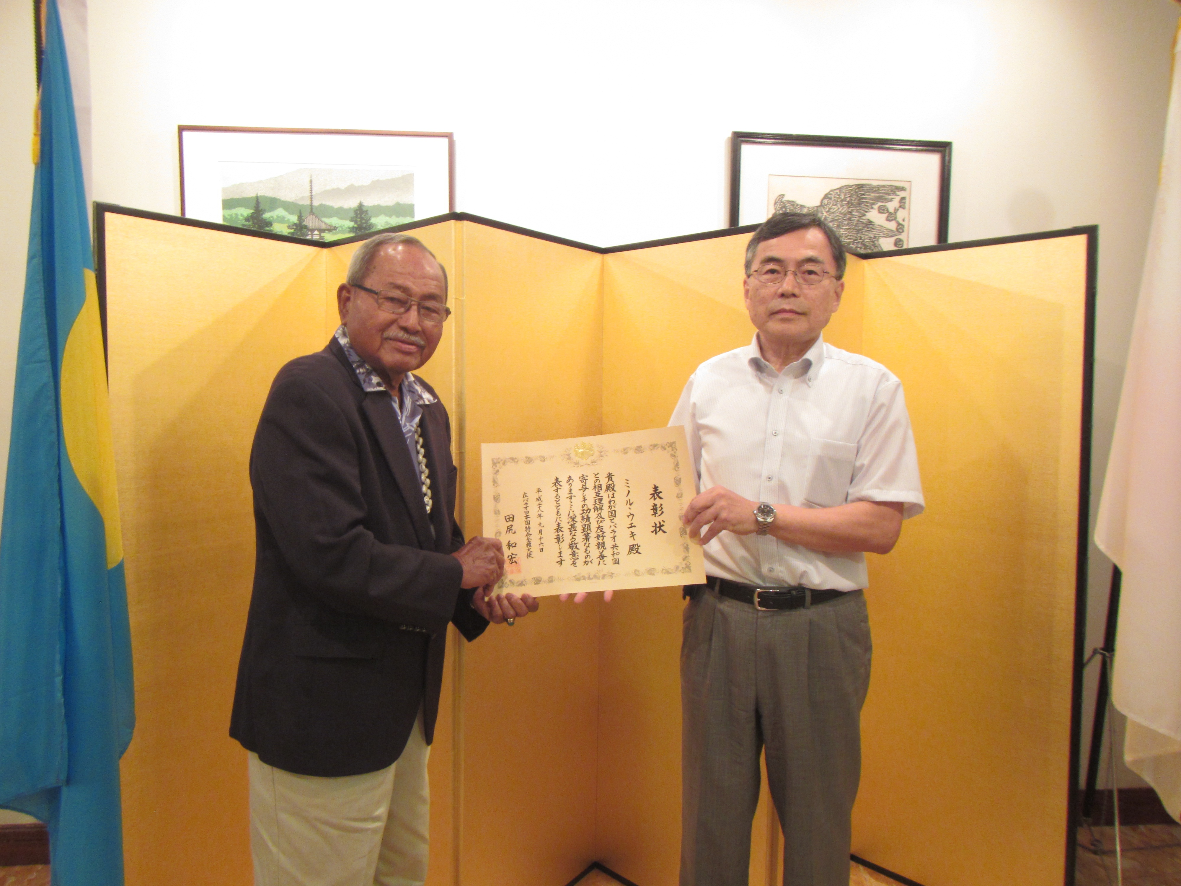 Presentation of Certificate of Commendation (Dr. Ueki and Ambassador Tajiri)